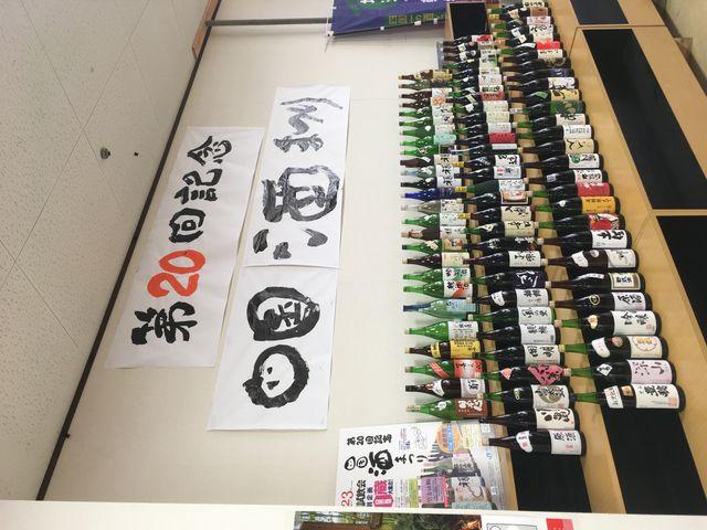 四国酒まつり 80蔵の酒