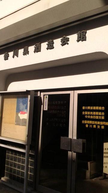 13(1)香川県酒造会館