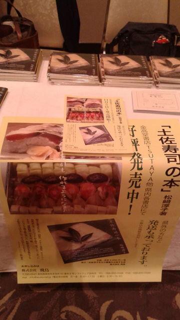 (4)ポスターと販売コーナー