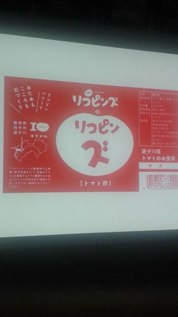 (29)新リコピン酢ラベル