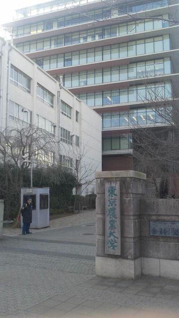 (30)東京農業大学