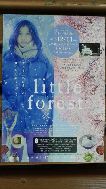 (4)「little forest 冬/春」