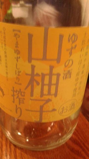 (6)山柚子搾り2