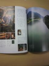 四万十川と迫田さん.jpg