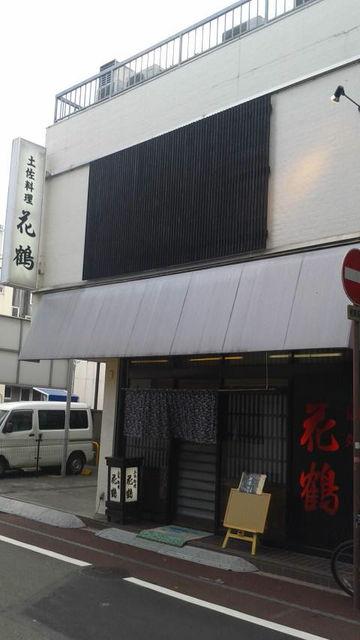 24(5)花鶴
