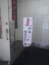 「初しぼり試飲会」看板.jpg