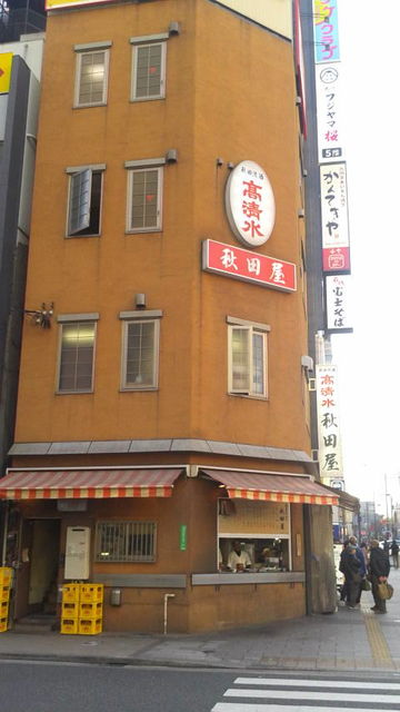 (5)秋田屋