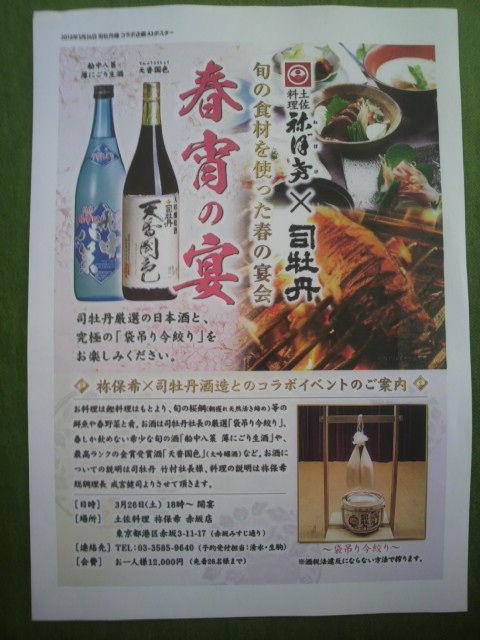 (7)春宵の宴チラシ