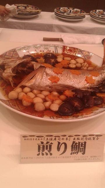 (21)煎り鯛