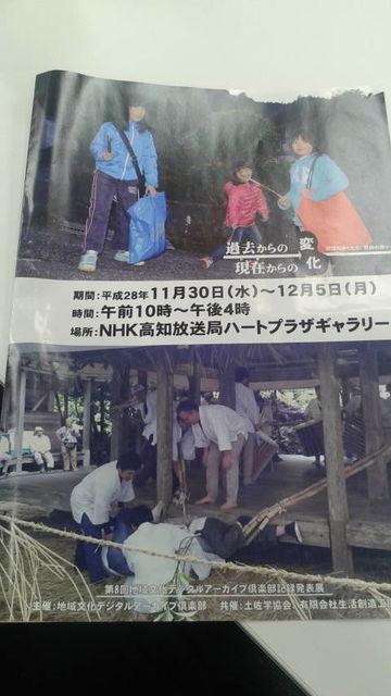(2)「地域文化デジタルアーカイブ研究会」展示会チラシ