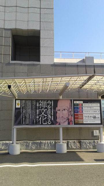 (4)歴史民俗資料館「今を生きる禅文化」看板