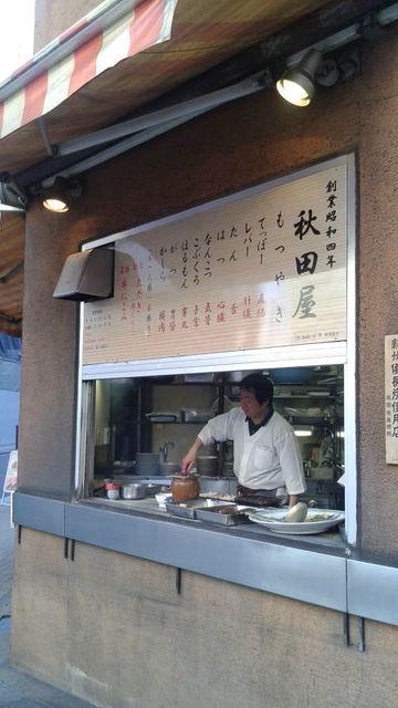 (6)秋田屋の焼き場