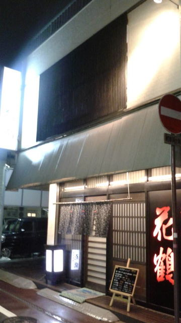 (5)花鶴