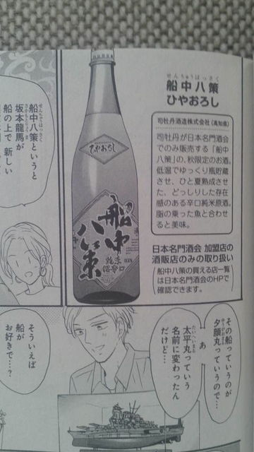(3)船中八策ひやおろし登場!