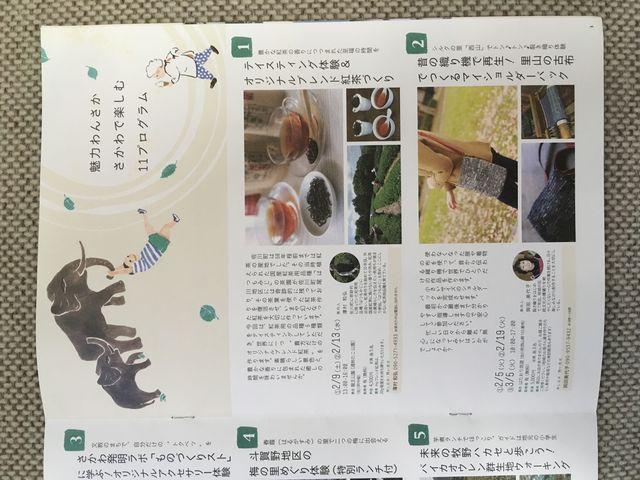 写真3 プログラム1〜2
