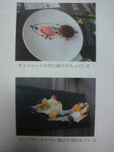 柚子のデザート画像.jpg