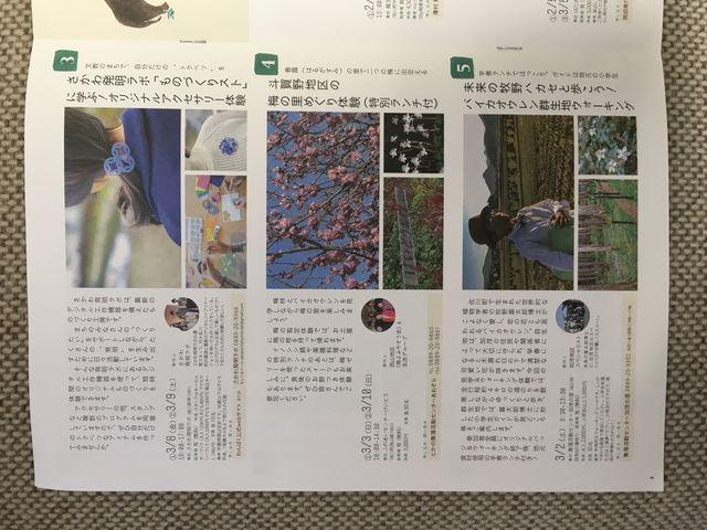 写真4 プログラム3〜5