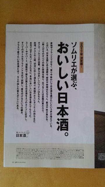 (2)ソムリエが選ぶ、おいしい日本酒。特集
