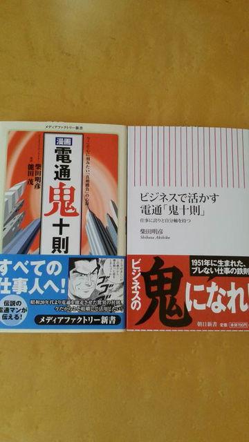 (2)「電通鬼10則」本