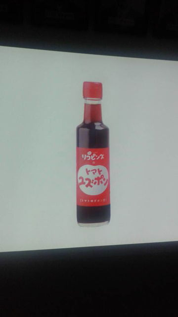 (26)新トマトゆずポン酢