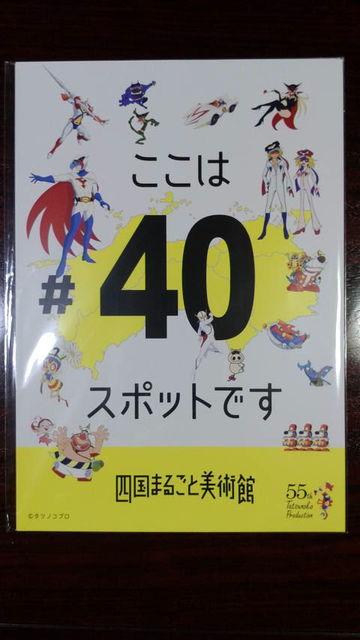 (3)「ほてい」のスポット番号