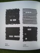 「新聞を黒塗りして詩を綴る」.jpg