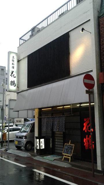 29(3)花鶴