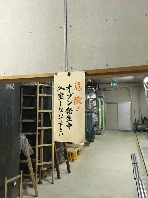 写真5 オゾン発生看板
