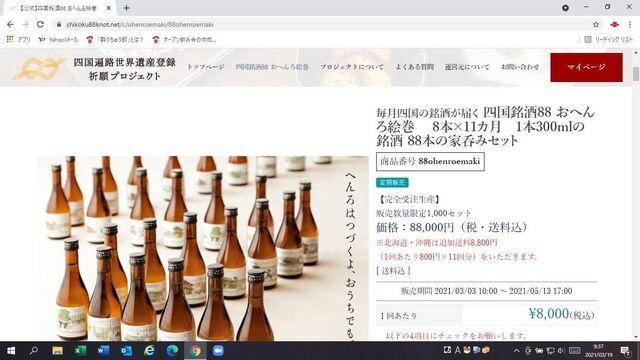 写真1 四国銘酒88おへんろ絵巻