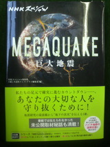 MEGAQUAKE 巨大地震