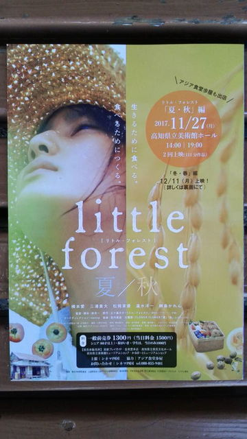 (3)「little forest 夏/秋」
