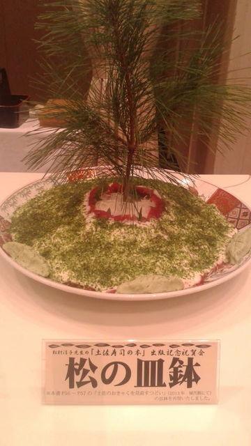 (23)松の皿鉢