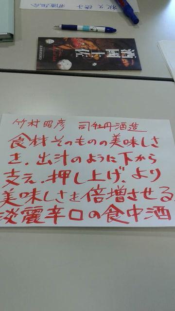 (11)竹村にとっての土佐酒