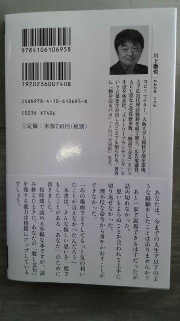 (2)「ザ・殺し文句」裏表紙