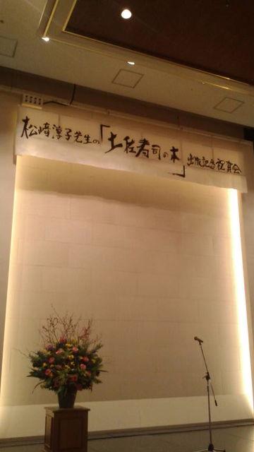 (2)松崎淳子先生の「土佐寿司の本」出版記念祝賀会タイトル