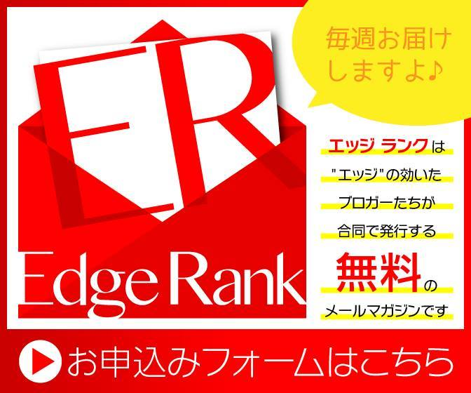 Edge Rank_form