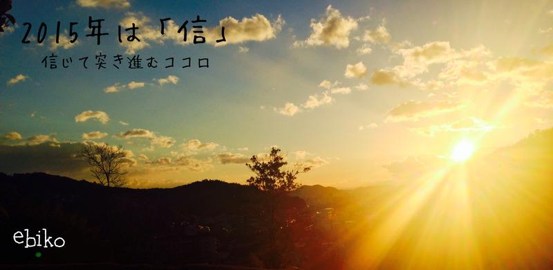 写真 2015-01-01 9 57 31