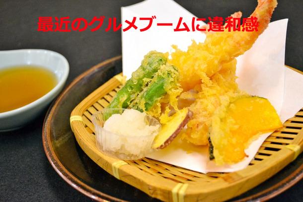 180703 天ぷら