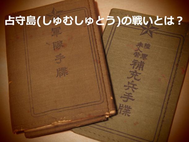 171102 旧日本兵