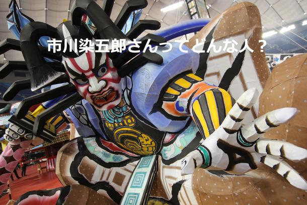 市川染五郎 (7代目)の画像 p1_30