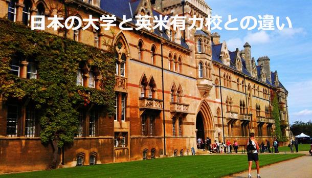 180710 オックスフォード大学
