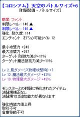 バトルサイズ(コロ)