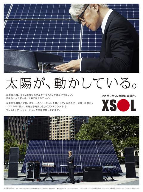 XSOL 01