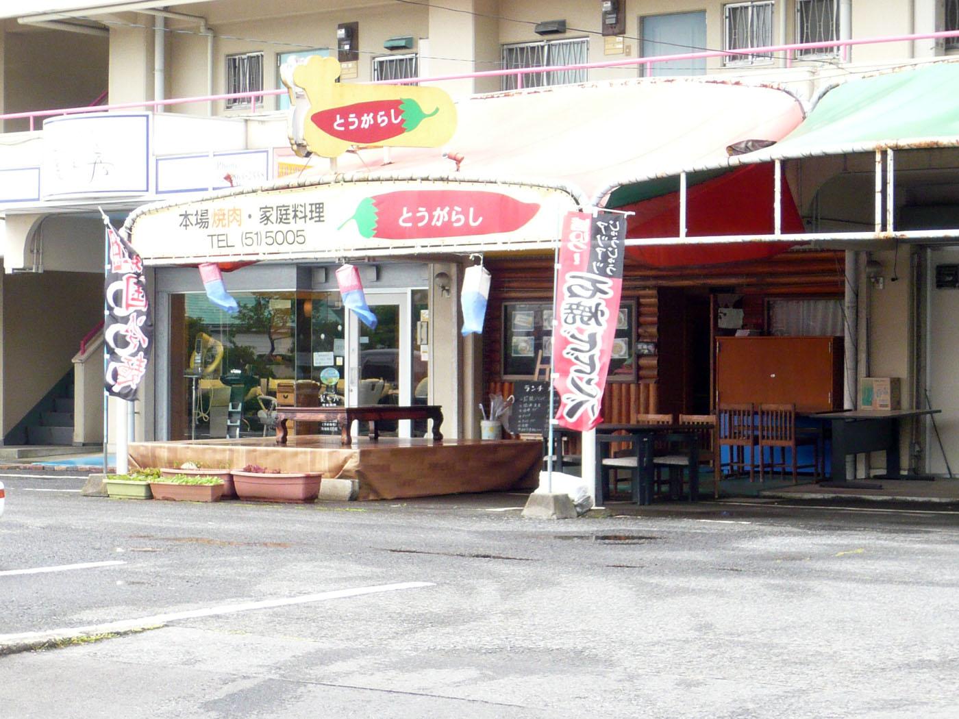炭火焼肉・韓国料理・居酒屋の老舗有名専門店がコ …