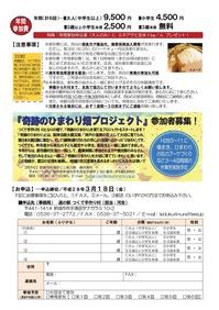 H28農業体験チラシ完成版-002