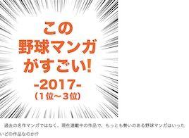 kono2017-2