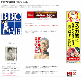 bbc-ga