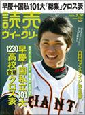 yomiuri_20081202205247.jpg