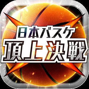日本バスケ