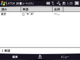 ATOK_05.png